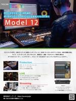 hikitateさんのTASCAM ミキサーの雑誌広告制作依頼。への提案