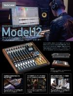 TAKEHIRO_MORIさんのTASCAM ミキサーの雑誌広告制作依頼。への提案