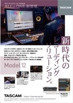 masa740627さんのTASCAM ミキサーの雑誌広告制作依頼。への提案