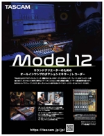 design_bluetreeさんのTASCAM ミキサーの雑誌広告制作依頼。への提案