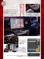 shimouma3さんのTASCAM ミキサーの雑誌広告制作依頼。への提案