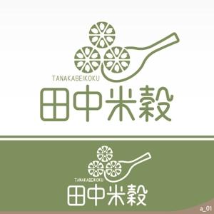 ninjinmamaさんの米穀店のロゴ作成への提案