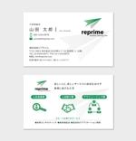 hautuさんの人材派遣会社「リプライム」の名刺デザインへの提案