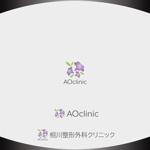 Nakamura__さんの新規整形外科クリニック「相川整形外科クリニック」のロゴへの提案