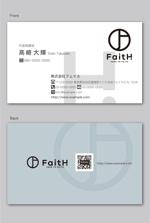 kuma-booさんのリフォーム、リノベーション等の建設会社 FaitH.株式会社の名刺デザインへの提案