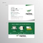 sorude2501さんの人材派遣会社「リプライム」の名刺デザインへの提案