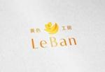 ALTAGRAPHさんのレモネード&バナナジュース専門店 『黄色工房 Le Ban』(ルバン) ロゴへの提案