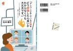yukirry32さんの書籍の表紙・裏表紙デザインへの提案