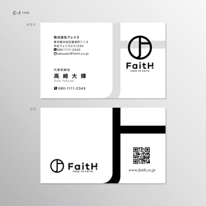 sorude2501さんのリフォーム、リノベーション等の建設会社 FaitH.株式会社の名刺デザインへの提案