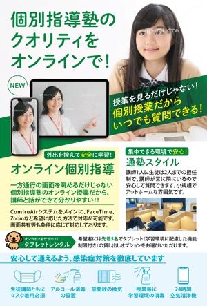 maiko818さんの個別指導塾「ECCベストワン 文京音羽校」のDMハガキデザインへの提案