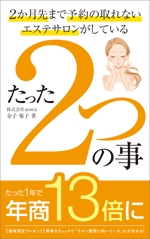 nakane0515777さんのサロン経営女性向けのハウツー本の電子書籍の表紙デザインへの提案