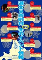 nekofuさんの観光用イベントPRポスターのデザイン(A1)への提案