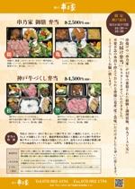 串乃家がこだわりのお弁当始めますへの提案