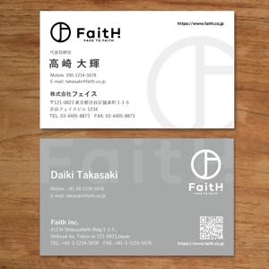 morris_designさんのリフォーム、リノベーション等の建設会社 FaitH.株式会社の名刺デザインへの提案