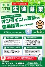 sachikokudoさんの個別指導塾「ECCベストワン 文京音羽校」のDMハガキデザインへの提案