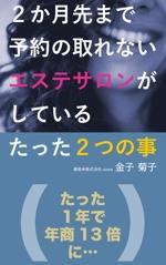 cozouさんのサロン経営女性向けのハウツー本の電子書籍の表紙デザインへの提案