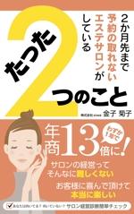 TAKEHIRO_MORIさんのサロン経営女性向けのハウツー本の電子書籍の表紙デザインへの提案