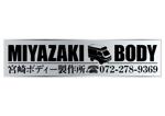 軽四トラック加装屋 宮崎ボディー製作所 の看板への提案