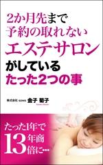 jidaiokureさんのサロン経営女性向けのハウツー本の電子書籍の表紙デザインへの提案