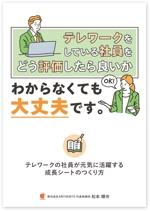 Chiro_chiroさんの書籍の表紙・裏表紙デザインへの提案