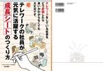 reiko_midoriさんの書籍の表紙・裏表紙デザインへの提案