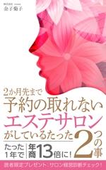MASUK3041FDさんのサロン経営女性向けのハウツー本の電子書籍の表紙デザインへの提案