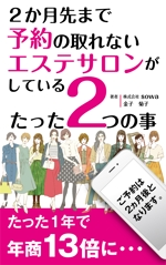 reiko_midoriさんのサロン経営女性向けのハウツー本の電子書籍の表紙デザインへの提案