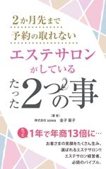 G_miuraさんのサロン経営女性向けのハウツー本の電子書籍の表紙デザインへの提案