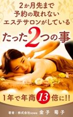 Hi-Hiroさんのサロン経営女性向けのハウツー本の電子書籍の表紙デザインへの提案