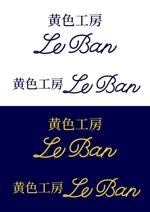 atelier15さんのレモネード&バナナジュース専門店 『黄色工房 Le Ban』(ルバン) ロゴへの提案
