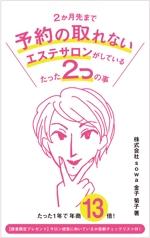 suu_mikiさんのサロン経営女性向けのハウツー本の電子書籍の表紙デザインへの提案