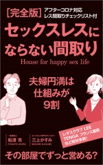 ysgou3さんの電子書籍「セックスレスにならない間取り」の表紙デザインへの提案