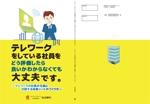 ohashi_000さんの書籍の表紙・裏表紙デザインへの提案