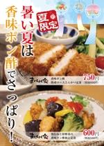 mikke-designさんの定食家の夏メニューのポスター作成への提案