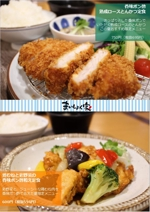 eri_hsdmさんの定食家の夏メニューのポスター作成への提案