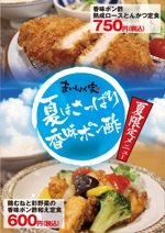 akakidesignさんの定食家の夏メニューのポスター作成への提案