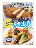 merankoさんの定食家の夏メニューのポスター作成への提案