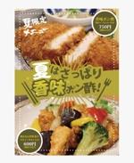 masatoさんの定食家の夏メニューのポスター作成への提案