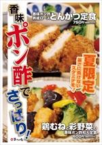 studiOMUSUBIさんの定食家の夏メニューのポスター作成への提案