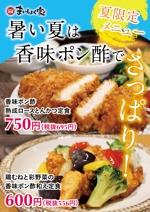 amagasayd128さんの定食家の夏メニューのポスター作成への提案