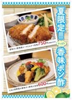 nakane0515777さんの定食家の夏メニューのポスター作成への提案