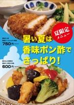 yamaguchi_adさんの定食家の夏メニューのポスター作成への提案
