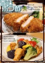 cho_coboさんの定食家の夏メニューのポスター作成への提案