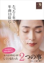 takumikudou0103さんのサロン経営女性向けのハウツー本の電子書籍の表紙デザインへの提案