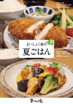 takumikudou0103さんの定食家の夏メニューのポスター作成への提案