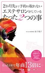 Muse33さんのサロン経営女性向けのハウツー本の電子書籍の表紙デザインへの提案