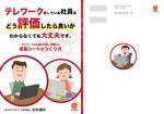 hamomoさんの書籍の表紙・裏表紙デザインへの提案