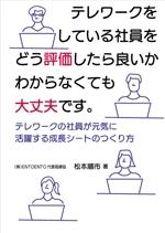 Luna0906さんの書籍の表紙・裏表紙デザインへの提案
