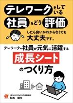 yuyupichiさんの書籍の表紙・裏表紙デザインへの提案