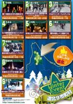 Hapioさんの観光用イベントPRポスターのデザイン(A1)への提案